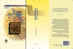 تاریخ پوشاک ایرانیان نشر سمت