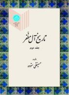 تاریخ آل مظفر جلد دوم نشر دانشگاه تهران