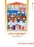 تاریخ نجوم در ایران دفتر پژوهش های فرهنگی