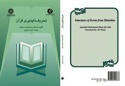تحریف ناپذیری قرآن نشر سمت
