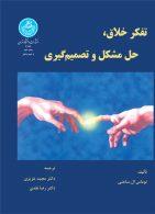 تفکر خلاق، حل مشکل و تصمیمگیری نشر دانشگاه تهران