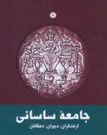 جامعه ساسانی: ارتشتاران، دبیران، دهقانان مرکز نشر دانشگاهی