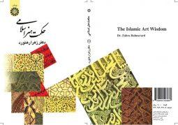 حکمت هنر اسلامی نشر سمت