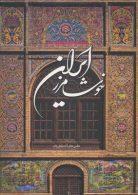 خوشا مرز ایران(2 زبانه)آبان