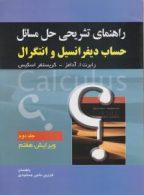راهنمای تشریحی حل مسائل حساب دیفرانسیل و انتگرال آدامز جلد دوم صفار