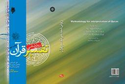 روش شناسی تفسیر قرآن نشر سمت