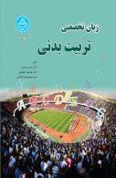 زبان تخصصی تربیتبدنی نشر دانشگاه تهران