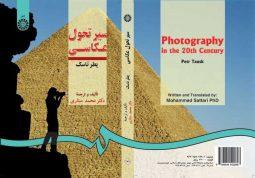 سیر تحول عکاسی نشر سمت