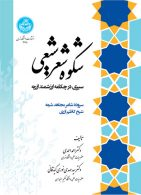 شکوه شعر شیعی نشر دانشگاه تهران