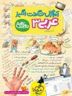 آموزش شگفت انگیز عربی دوازدهم خیلی سبز