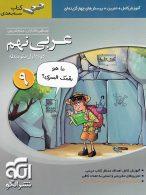 عربی نهم سه بعدی الگو