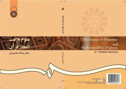 علوم بلاغت و اعجاز قرآن نشر سمت