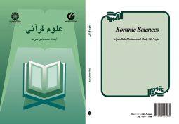 علوم قرآنی نشر سمت