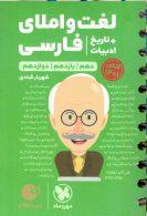 لغت و املای فارسی+تاریخ ادبیات لقمه طلایی مهروماه