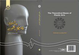مبانی نظری هنرهای تجسمی نشر سمت