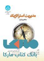 مدیریت استراتژیک؛مفاهیم و ابزار برای خلق راهبرد جهانی واقعی نشر دانشگاه تهران