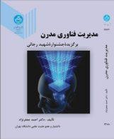 مدیریت فناوری مدرن نشر دانشگاه تهران
