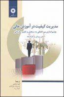 مدیریت کیفیت در آموزش عالی مرکز نشر دانشگاهی