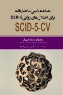 مصاحبه بالینی ساختار یافته برای اختلال های روانی DSM5 ابن سینا