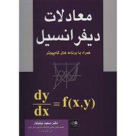 معادلات دیفرانسیل نیکوکار آزاده