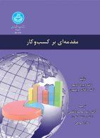 مقدمهای بر کسب و کار نشر دانشگاه تهران
