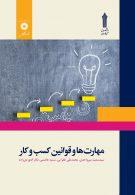 مهارت ها و قوانین کسب و کار مرکز نشر دانشگاهی