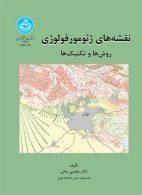 نقشههای ژئومورفولوژی روشها و تکنیکها نشر دانشگاه تهران