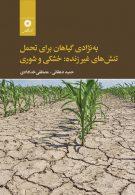 ه نژادی گیاهان برای تحمل تنش های غیر زنده: خشکی و شوری مرکز نشر دانشگاهی