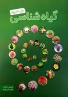 گیاه شناسی برای المپیاد خانه زیست