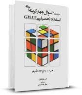 2000 سوال چهار گزینه ای استعداد تحصیلی GMAT نشر نگاه دانش