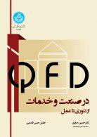 (QFD) در صنعت و خدمات نشر دانشگاه تهران