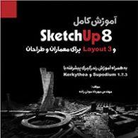 sketchup8 آموزش کتاب وارش