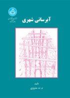 آبرسانی شهری نشر دانشگاه تهران