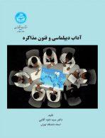 آداب دیپلماسی و فنون مذاکره نشر دانشگاه تهران