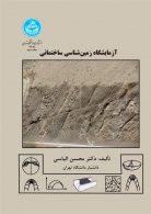 آزمایشگاه زمینشناسی ساختمانی نشر دانشگاه تهران