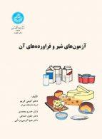 آزمونهای شیر و فرآوردههای آن نشر دانشگاه تهران