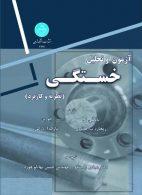 آزمون و تحلیل خستگی نشر دانشگاه تهران