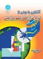 آشنایی با برخی از نرمافزارهای زمین نشر دانشگاه تهران