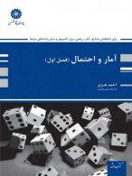 آمار و احتمال( جلد اول:مبانی احتمال) پوران پژوهش