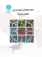 ادغام دادهها در سنجش از دور مفاهیم و روشها نشر دانشگاه تهران
