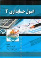اصول حسابداری 2 صفار