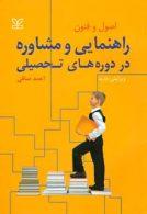 اصول و فنون راهنمایی و مشاوره در دوره های تحصیلی نشر رشد