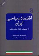 اقتصاد سیاسی ایران نشر مرکز