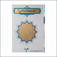 اندیشه اسلامی 2 سبحانی نشر معارف