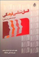 انسان شناسی فرهنگی(مردم شناسی فرهنگی)نشر ابجد