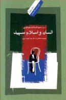 انسان و اسلام سپید نشر نگاه معاصر