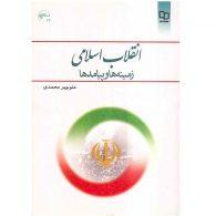 انقلاب اسلامی زمینه ها و پیامدها نشر معارف