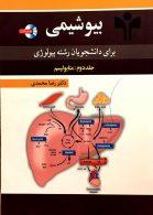 بیوشیمی برای دانشجویان رشته بیولوژی جلد دوم نشر آییژ