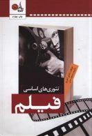 تئوری های اساسی فیلم نشر تابان خرد