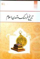 تاریخ فرهنگ و تمدن اسلام نشر معارف